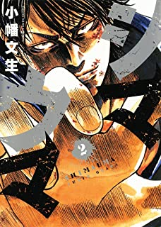 シマウマ(2) (ヤングキングコミックス)