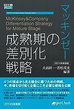 表紙: マッキンゼー 成熟期の差別化戦略 2014年新装版 大前研一books>Kenichi Ohmae business strategist series (大前研一books>Kenichi Ohmae business strategist series(NextPublishing)) | 若松 茂美
