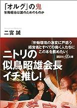 表紙: 「オルグ」の鬼 労働組合は誰のためのものか (講談社+α文庫) | 二宮誠
