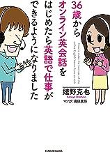 表紙: 36歳からオンライン英会話をはじめたら英語で仕事ができるようになりました | 高田 真弓