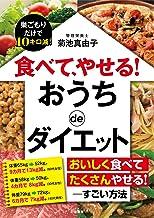 表紙: 食べて、やせる! おうちdeダイエットーーー巣ごもりだけで10キロ減!   菊池 真由子