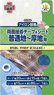 KAWAGUCHI 普通地~厚地用 両面接着テープ&シート アイロン接着 93-054