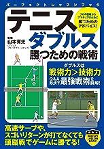表紙: テニス ダブルス 勝つための戦術 (PERFECT LESSON BOOK) | 山本 育史