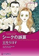 ハーレクインシンデレラセット 2021年 vol.2 (ハーレクインコミックス)