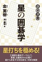 表紙: 星の囲碁学 (碁楽選書) | 金 萬樹