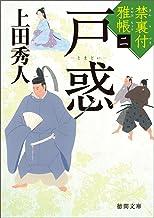 表紙: 禁裏付雅帳 二 戸惑 (徳間文庫) | 上田秀人