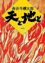 表紙: 天と地と(一) (角川文庫) | 海音寺 潮五郎