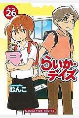 らいか・デイズ 26巻 (まんがタイムコミックス) Kindle版