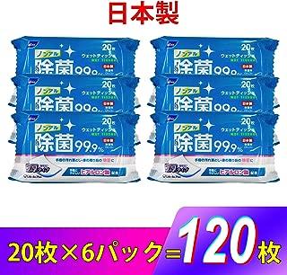 【日本製】 ノンアルコール ウェットティッシュ 無香料 厚手 携帯用 20枚入り (6パック)