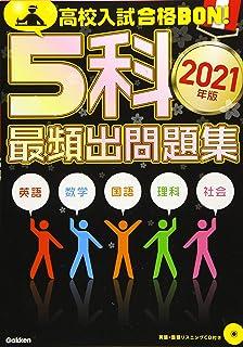 5科最頻出問題集 2021年版 (高校入試 合格BON!)