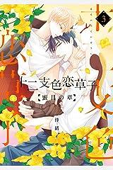 十二支色恋草子~蜜月の章~(3)【電子限定おまけ付き】 (ディアプラス・コミックス) Kindle版