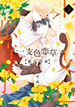 十二支色恋草子~蜜月の章~(3)【電子限定おまけ付き】 (ディアプラス・コミックス)