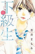 下級生(1) (別冊フレンドコミックス)