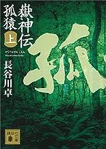 表紙: 嶽神伝 孤猿(上) (講談社文庫) | 長谷川卓