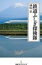 鉄道ふしぎ探検隊 (日本経済新聞出版)