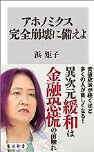 表紙: アホノミクス完全崩壊に備えよ (角川新書) | 浜 矩子