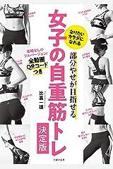 部分やせが目指せる 女子の自重筋トレ決定版 Kindle版