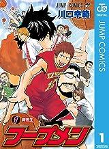 表紙: フープメン 1 (ジャンプコミックスDIGITAL) | 川口幸範