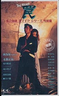 私立探偵 濱マイクシリーズ・完結篇「罠」 [VHS]
