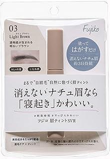 Fujiko(フジコ) フジコ 眉ティント SVR03 ライトブラウン アイブロウ 6g