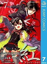 表紙: 紅 kure-nai 7 (ジャンプコミックスDIGITAL) | 片山憲太郎