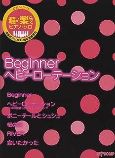 ピアノピース 超楽らくピアノソロ Beginner/ヘビーローテーション (AKB48)