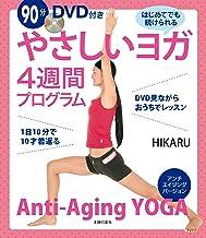 表紙: 90分DVD付き やさしいヨガ4週間プログラム | HIKARU