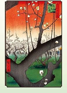 B-76N 日本ユネスコ協会連盟支援カード/名所江戸百景 亀戸梅屋舗 歌川広重 (中紙・封筒付 10枚セット)