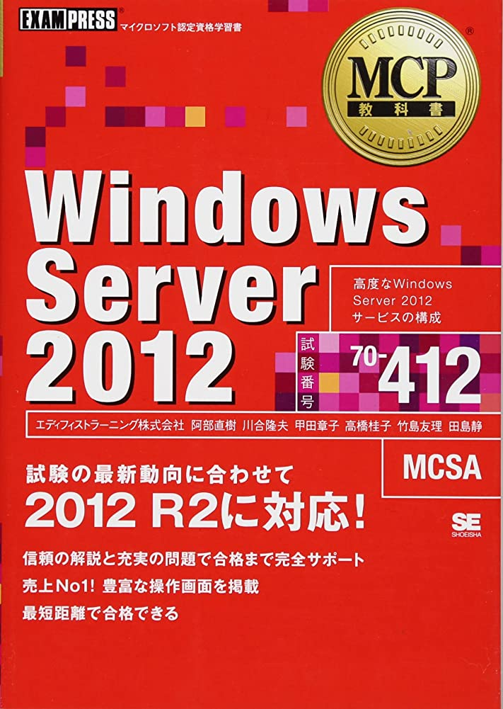 悪性のレガシー海上MCP教科書 Windows Server 2012(試験番号70-412)