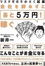 表紙: リスクゼロで小さく起業 会社を辞めずに「あと5万円!」稼ぐ | 新井一