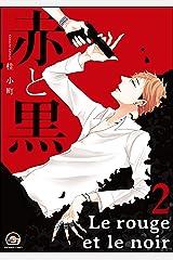 【無料試し読み版】赤と黒 2 (GUSH COMICS) Kindle版
