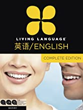 Living Language English for Chinese Speakers, Complete Edition (ESL/ELL): Beginner through advanced course, including 3 co...