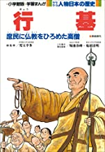 表紙: 学習まんが 少年少女 人物日本の歴史 行基 | あおむら純