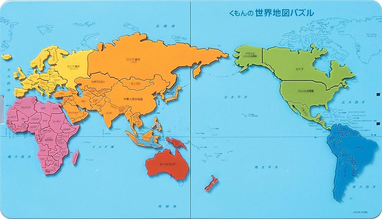 省略インサートがんばり続けるくもんの世界地図パズル