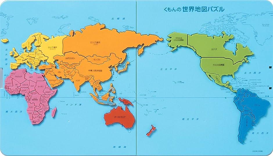 化粧リテラシー有毒くもんの世界地図パズル