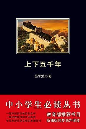 中小学生必读丛书:上下五千年 (中小学生新课标必读丛书)