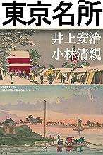 表紙: 東京名所 | 井上 安治