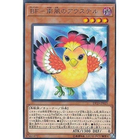 遊戯王 DP20-JP025 BF-南風のアウステル (日本語版 レア) レジェンドデュエリスト編3