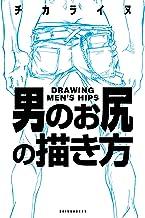 表紙: 男のお尻の描き方 (マンガ家と作るシリーズ) | チカライヌ
