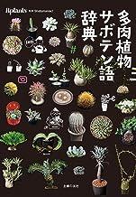 表紙: 多肉植物サボテン語辞典 | Shabomaniac!