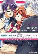 表紙: BROTHERS CONFLICT feat.Tsubaki&Azusa (シルフコミックス) | 中川 わか