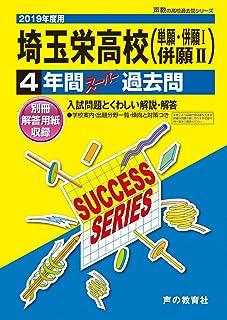 S16埼玉栄高等学校 2019年度用 4年間スーパー過去問 (声教の高校過去問シリーズ)