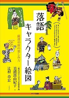 落語 キャラクター絵図 厳選40席の楽しみ方 (コツがわかる本!)