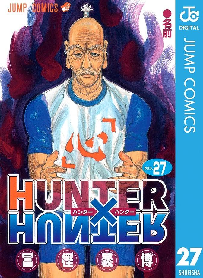 移民作詞家ネストHUNTER×HUNTER モノクロ版 27 (ジャンプコミックスDIGITAL)