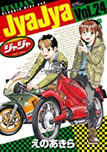 表紙: ジャジャ(24) (サンデーGXコミックス) | えのあきら