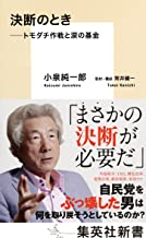 表紙: 決断のとき ――トモダチ作戦と涙の基金 (集英社新書) | 小泉純一郎