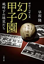 表紙: 昭和十七年の夏 幻の甲子園 戦時下の球児たち (文春文庫) | 早坂 隆