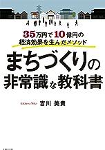 表紙: まちづくりの非常識な教科書   吉川  美貴