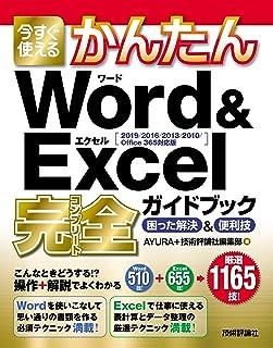 今すぐ使えるかんたん Word&Excel完全ガイドブック 困った解決&便利技 [2019/2016/2013/2010/Office 365対応版] (今すぐ使えるかんたんシリーズ)
