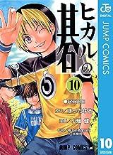 表紙: ヒカルの碁 10 (ジャンプコミックスDIGITAL) | ほったゆみ